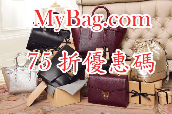 英國Mybag.com必買75折優惠碼/Mybag.com必買最新優惠代碼2016