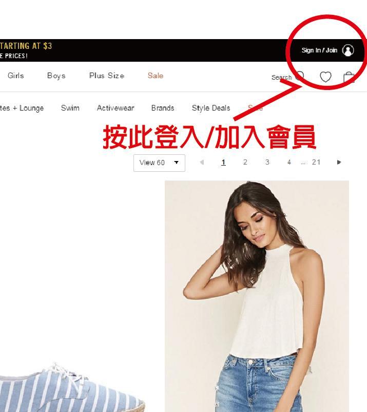 Forever21官網購物介紹/折扣碼/運費/教學 2016