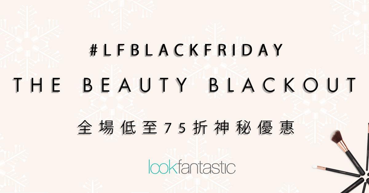 2016黑色星期五Lookfantastic 香港官網必買熱門品牌大優惠集合