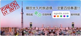 Agoda中文網站國外訂房教學/教程:超快速簡單,全方位註意事項講解