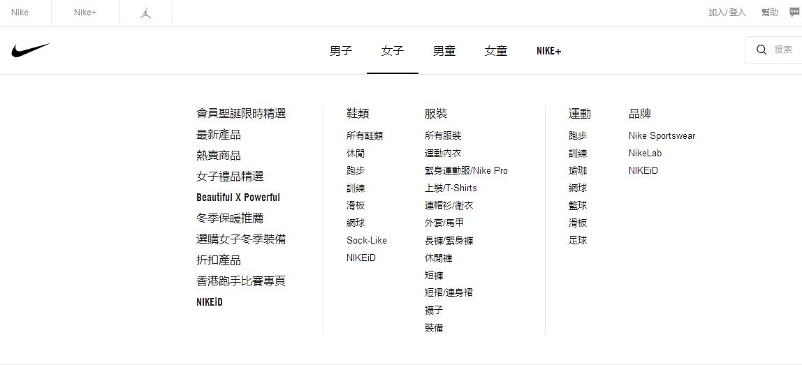 香港Nike官網2016雙12必買特價優惠:買 2 件8折/買3件以上7折