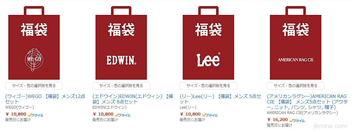 日本Amazon必買2017年新春品牌服飾福袋推薦