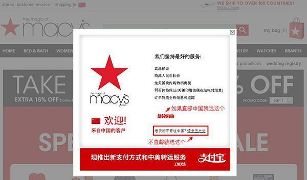 美國Macy's梅西百貨網購教學/註冊購買教程/攻略
