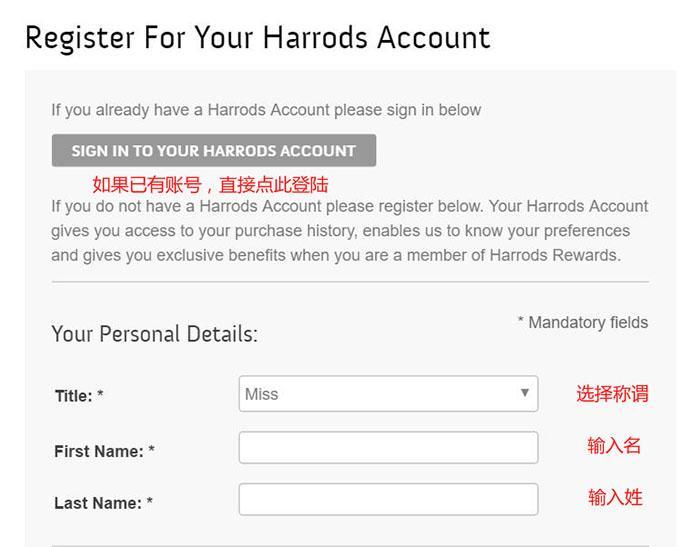 英國Harrods 哈德羅百貨網購物教學/教程/攻略