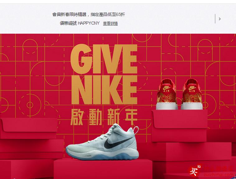 香港Nike官網優惠碼2017 nike香港官網史上爆減最低價:65折折扣碼