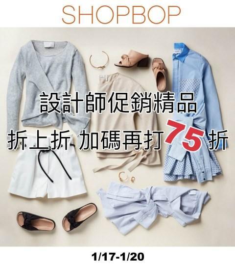 SHOPBOP官網2017設計師促銷精品75折優惠/優惠碼