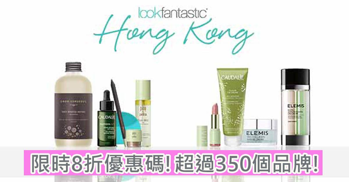 2017 Lookfantastic 香港版最新購買限時8折優惠碼  超多品牌可用