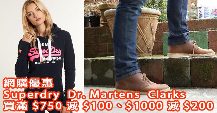英國The Hut網購Superdry、Dr. Martens、Clarks品牌優惠/最高買滿$1000減$200