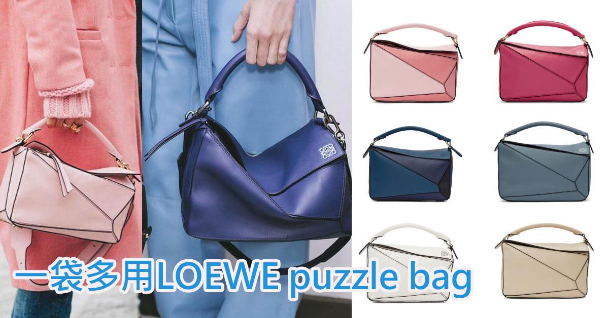 加拿大 SSENSE 網購LOEWE puzzle bag 香港價錢77折