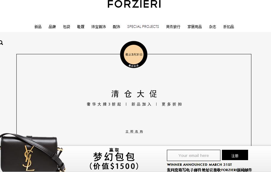 義大利FORZIERI購買新品85折優惠+免國際運費