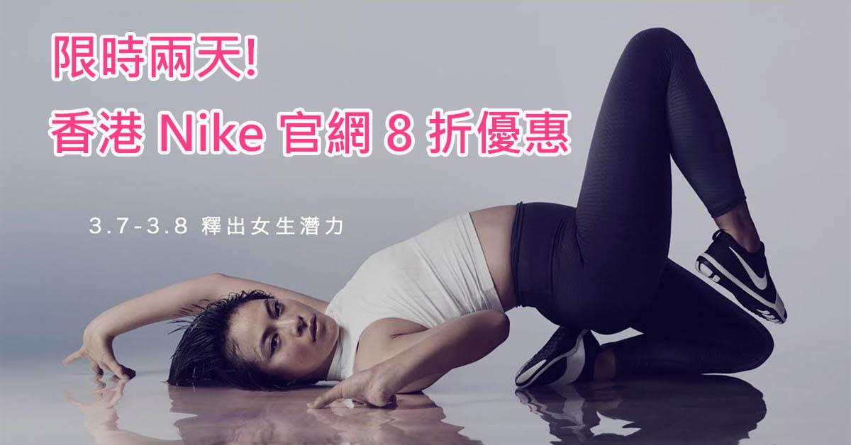 香港 Nike官網38節購買優惠/男女精選產品8折優惠碼
