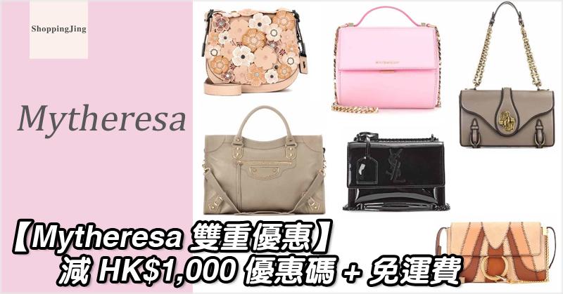 德國網站Mytheresa 限時網購優惠/買 HK$6,000 減 HK$1,000 + 免運費