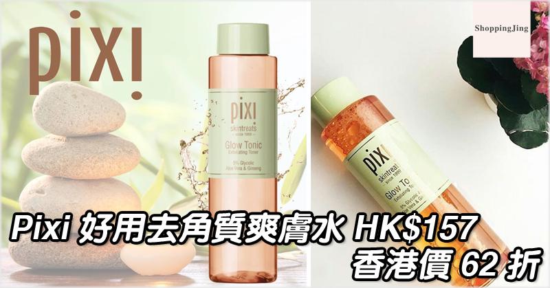 Lookfantastic網購Pixi 好用去角質爽膚水85折優惠/優惠碼+免費直郵香港