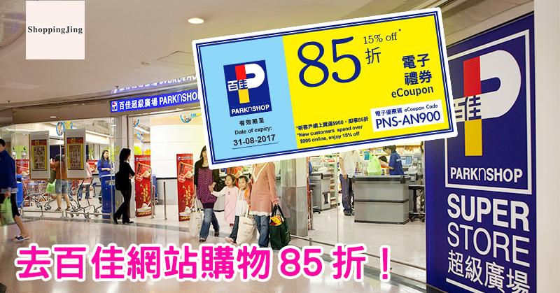 百佳網站最新購物 85 折優惠/優惠代碼推薦(只限新客戶)  2017