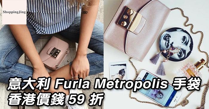 英國 MyBag 網購意大利 Furla 經典款Metropolis包包8折優惠/8折優惠碼