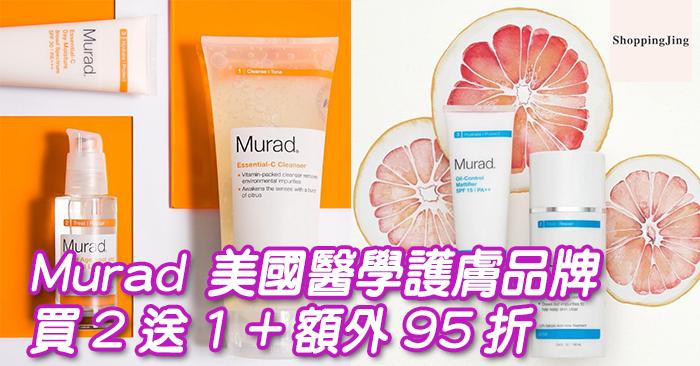 Lookfantastic網購Murad 美國醫學護膚品牌買2送1+額外95折優惠碼/折扣碼