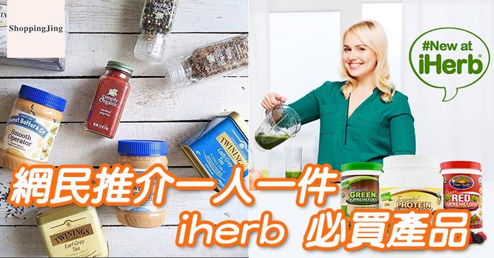 iHerb 官網2017最新購物9 折優惠碼/折扣碼/優惠券/優惠代碼