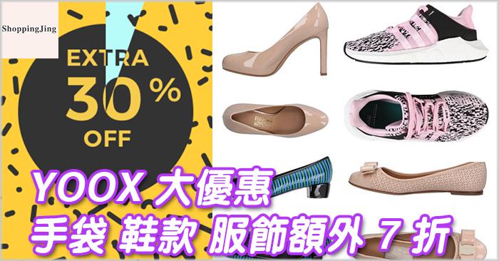 YOOX官網9月份大優惠最後倒数: 多款名牌包包/鞋款/服飾/有額外7折/優惠碼