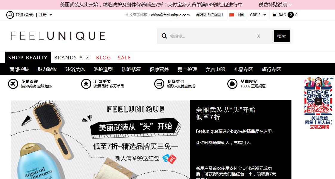 Feelunique中文官網美麗武裝從頭開始專場低至7折+滿88英鎊優惠碼