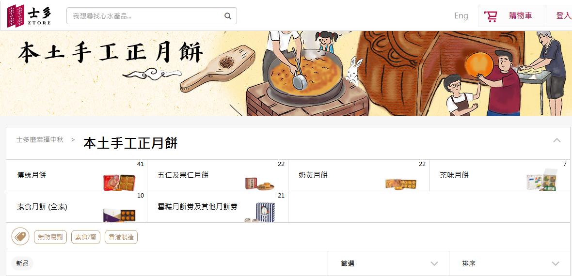 香港士多ztore.com最新購買美味中秋月餅優惠/優惠折扣 2017.09