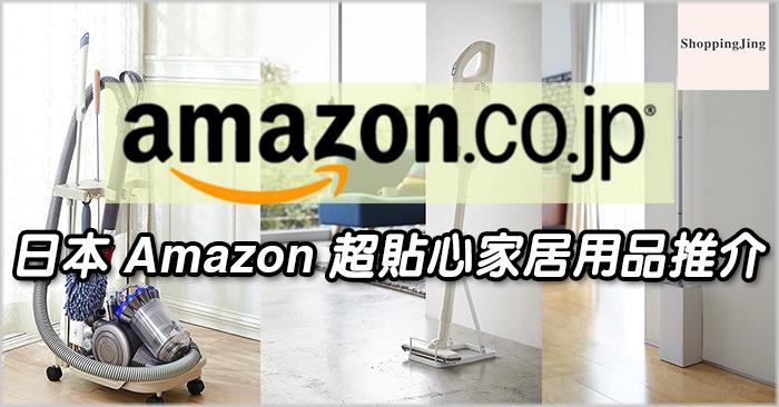日本 Amazon必買超貼心家居用品優惠推介/日本亞馬遜必買好東西推薦