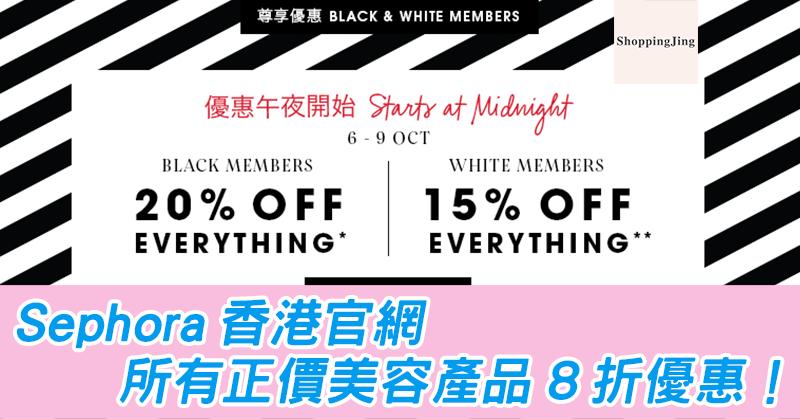 Sephora 官網必買正價美容產品低至8 折優惠/優惠代碼!優惠至10月10日
