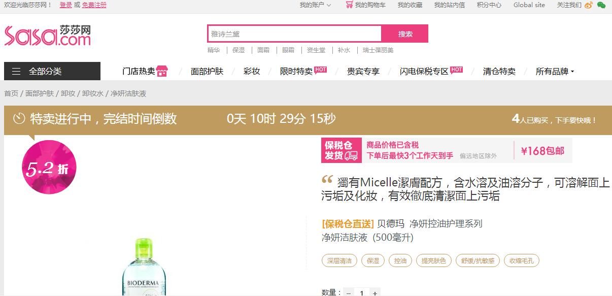 Sasa 香港莎莎網10月份專享必買優惠券代碼/優惠代碼/折扣商品推薦