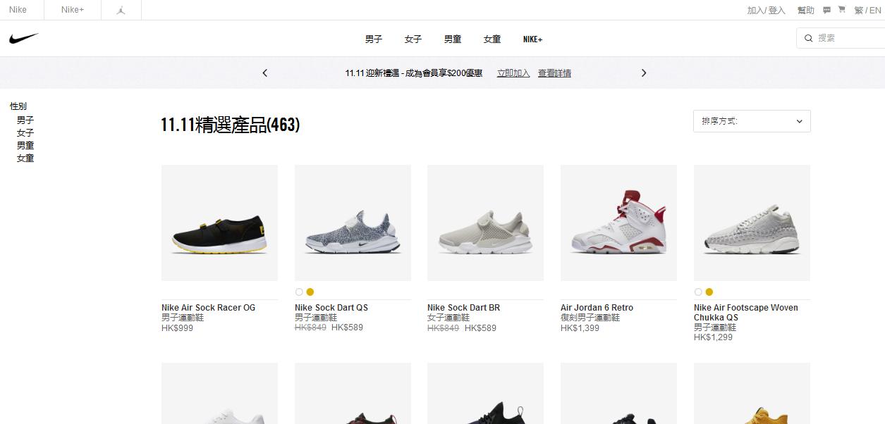 Nike耐克香港官網2017年11.11精選商品5折優惠/額外89折優惠券代碼