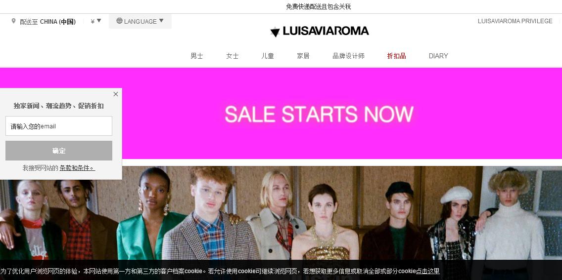Luisaviaroma中文網8折優惠碼/黑五購物促銷活動