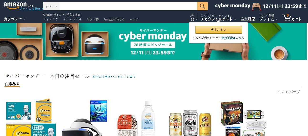 日本亞馬遜2017年末Cyber Monday/雙12最大促銷  品牌商品折扣碼/優惠碼