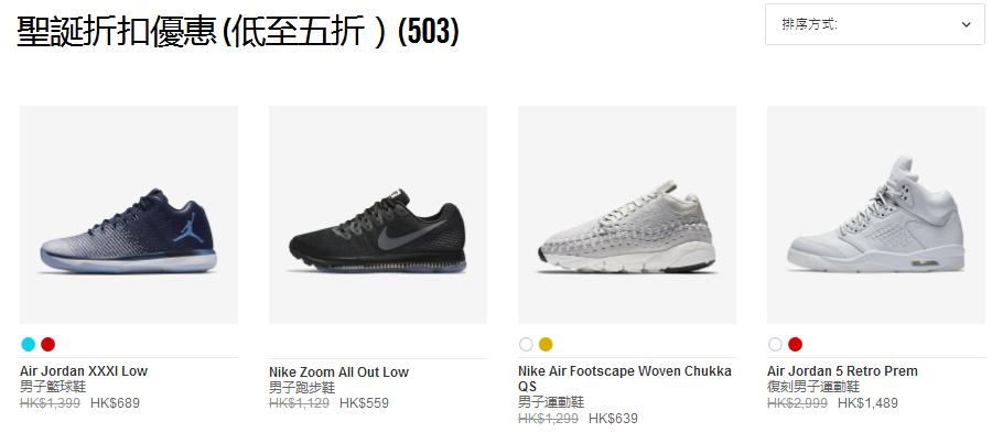 Nike2017折扣促銷 聖誕精選優惠低至半價!免費配送香港!抵買!
