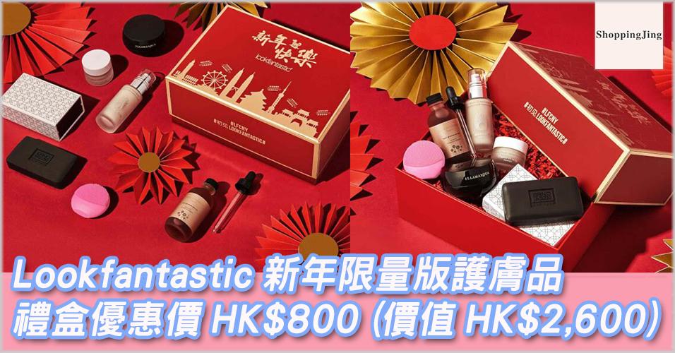 Lookfantastic 官網最新優惠碼2018/購新年限量版護膚品禮盒優惠價