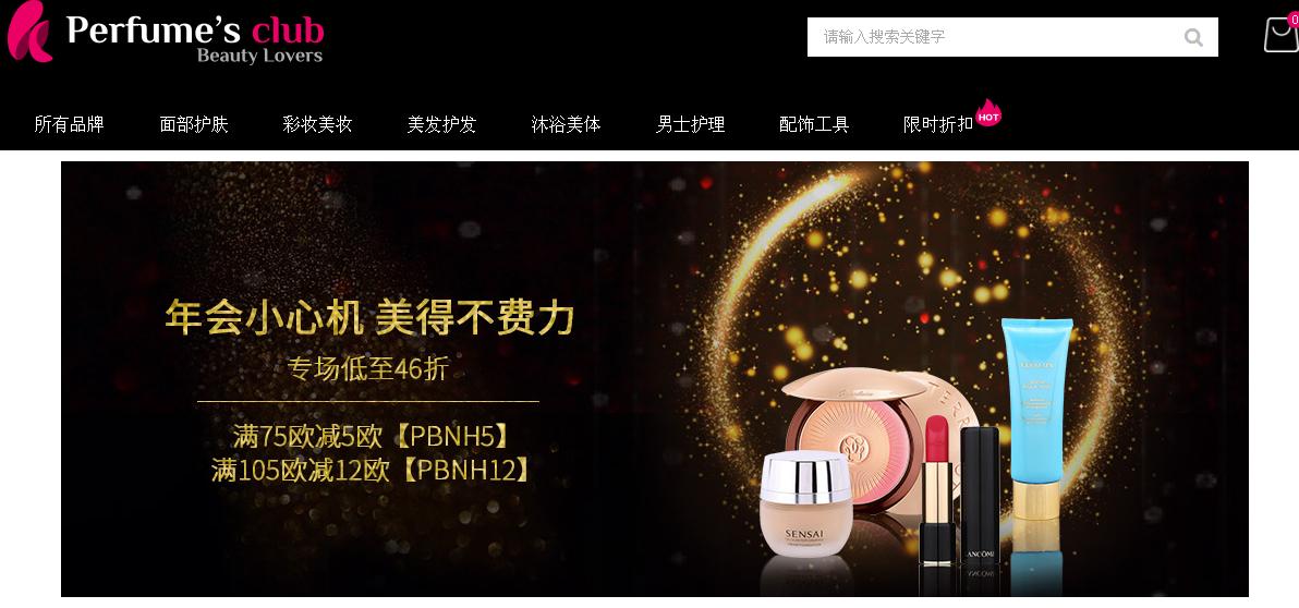 perfumesclub優惠碼2018 Perfume's Club中文網精選專區低至46折+最高立減12歐促銷 滿60歐免費直郵