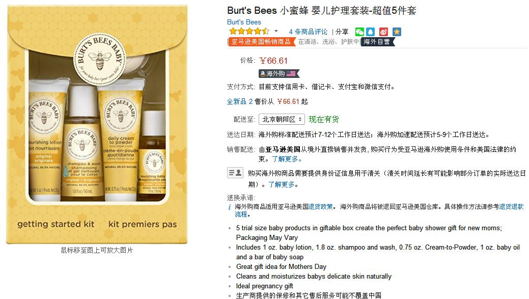 亞馬遜優惠碼2018 Burt's Bees小蜜蜂 嬰兒護理5件套裝 Prime會員湊單到手約¥86.76