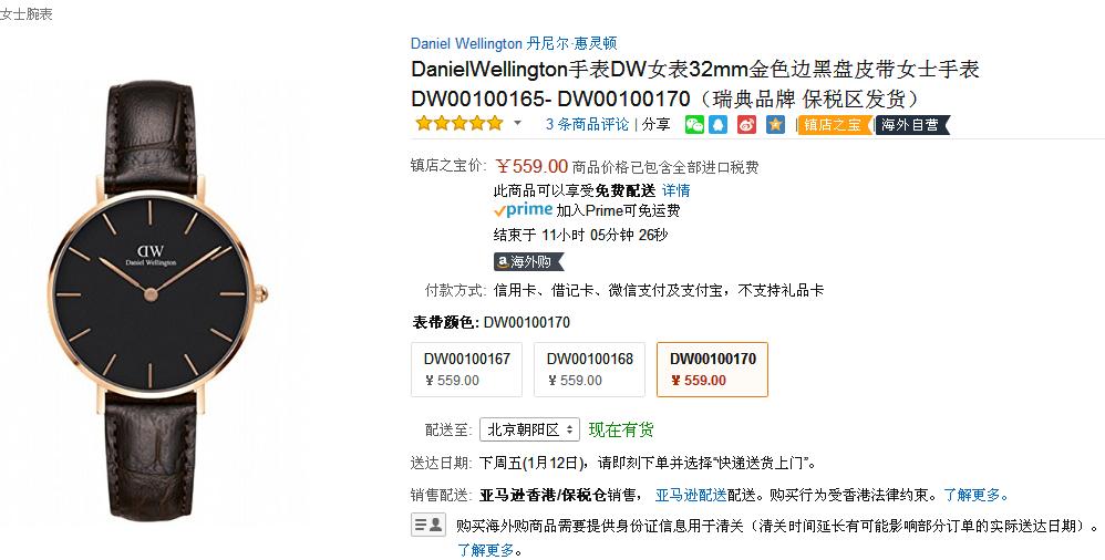 亞馬遜優惠碼2018 Daniel Wellington 女士時裝腕表 多款可選 新低¥559包郵