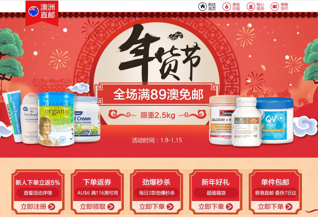 澳洲P4L優惠碼2018澳洲TOP級連鎖折扣藥房Pharmacy4less中文站 年貨節 全場滿89澳免郵 限重2.5kg