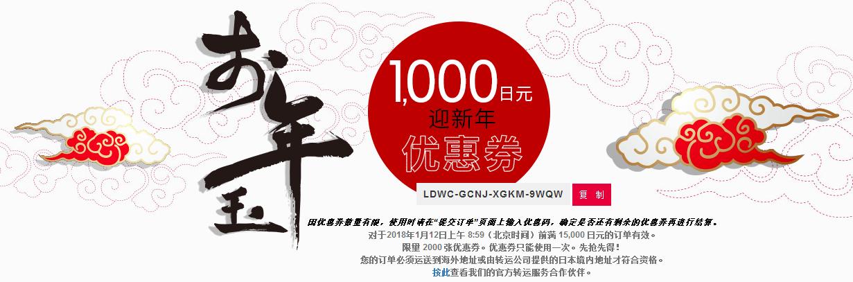 樂天國際 2018優惠碼 新年好兆頭優惠券大放送!滿15000日元減1000日元,支付寶支付再優惠5% !