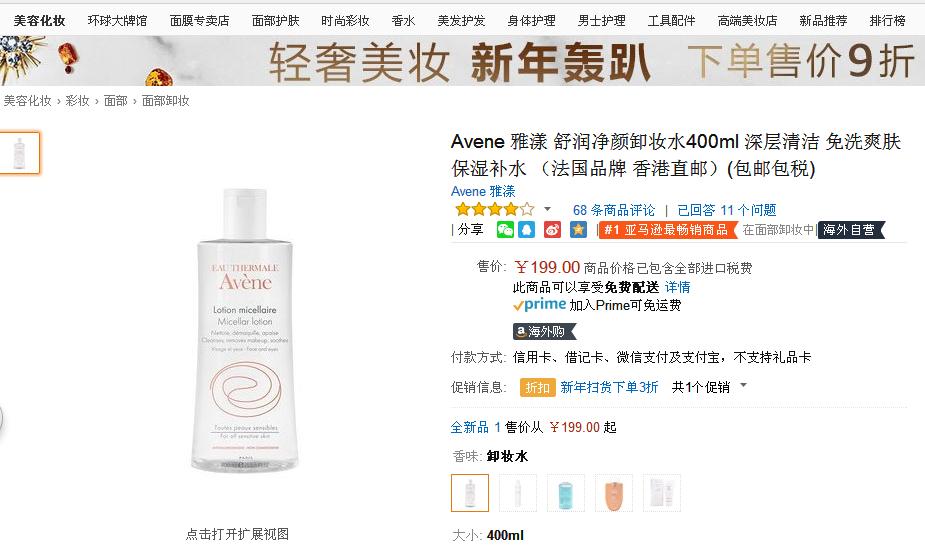 亞馬遜優惠碼2018 AVENE雅漾 舒潤淨顏卸妝水 400ml 折後¥59.7包郵