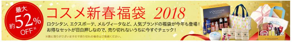日本千趣會Belle Maison2018優惠碼 現有 2018年美容護膚 新春福袋 低至4.8折 部分下單自動再9折