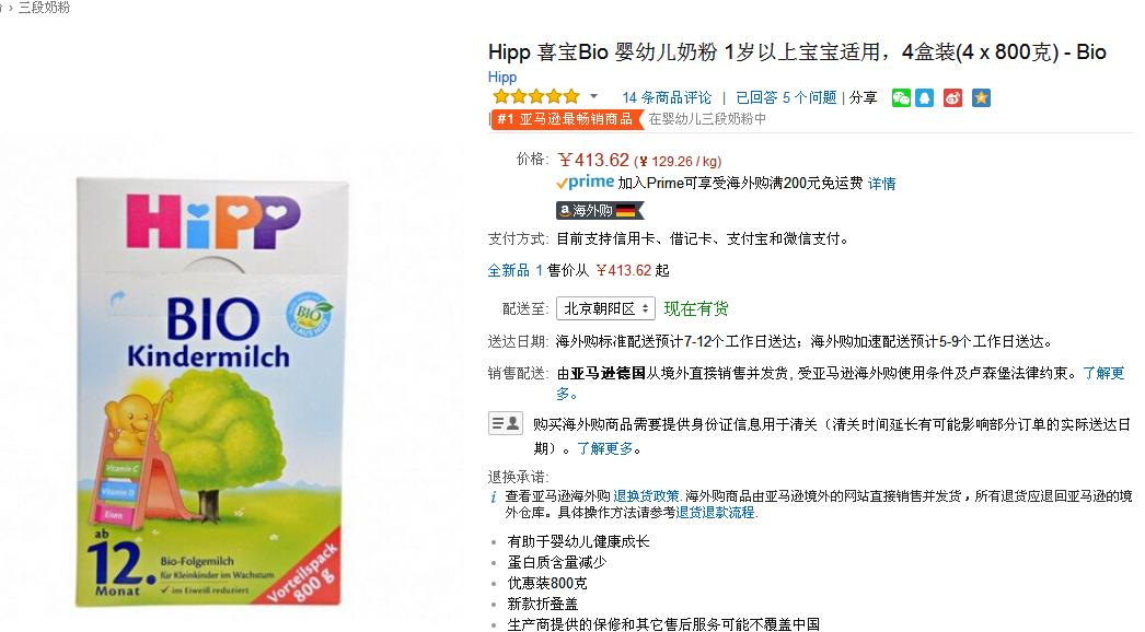 亞馬遜優惠碼2018 HiPP 喜宝 有机奶粉1+段 800g *4盒 prime会员含税直邮约¥465