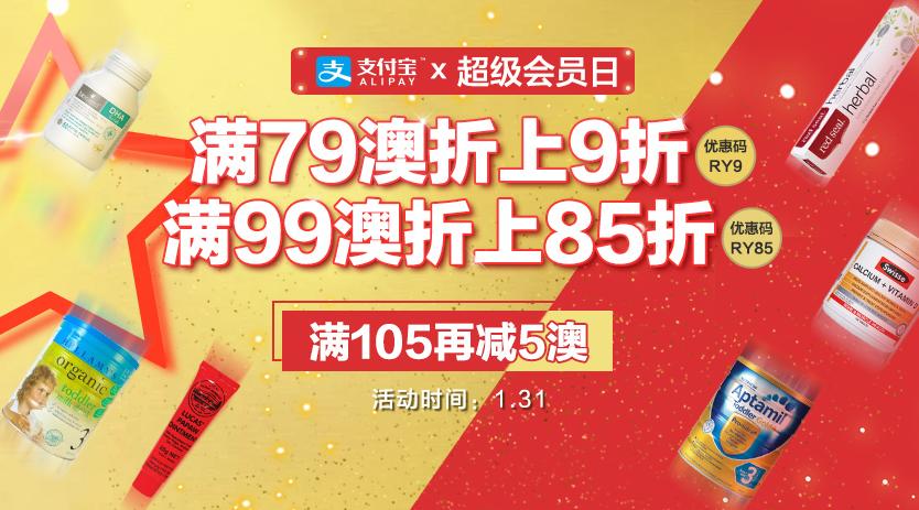 Royyoung2018優惠碼 滿79澳折上9折 99澳折上85折 滿105澳再減5澳 僅限今日!