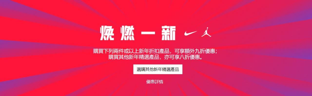 Nike香港官網2018新春優惠碼  精選折扣商品低至5折+免費直運港澳