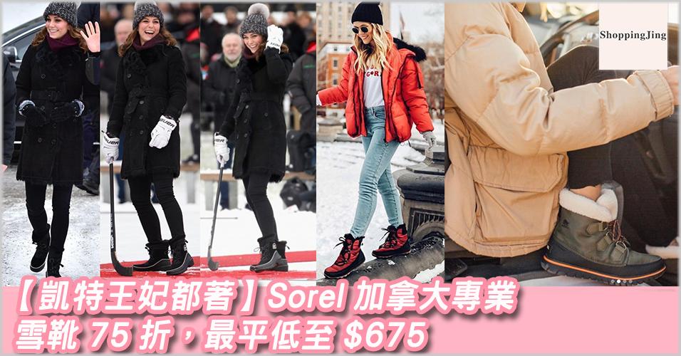 Shopbop官網2018購名牌鞋優惠碼/凱特王妃都穿的Sorel加拿大專業雪靴75折