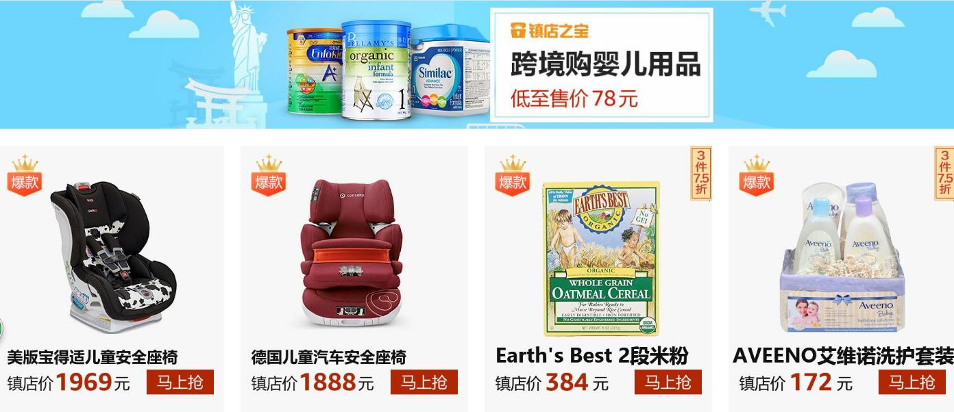 亞馬遜優惠碼2018 亞馬遜中國母嬰用品一日特價專場 低至78元 可領券下單2件8折/3件75折