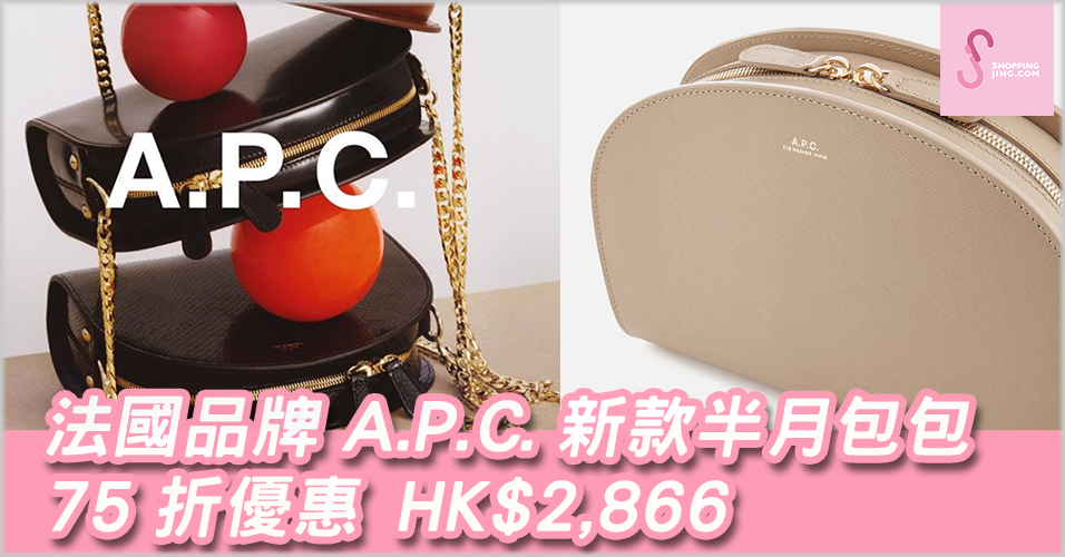 英國Coggle 網購法國品牌A.P.C.新款包包75折優惠/靚杏色折後只要HK$2,866