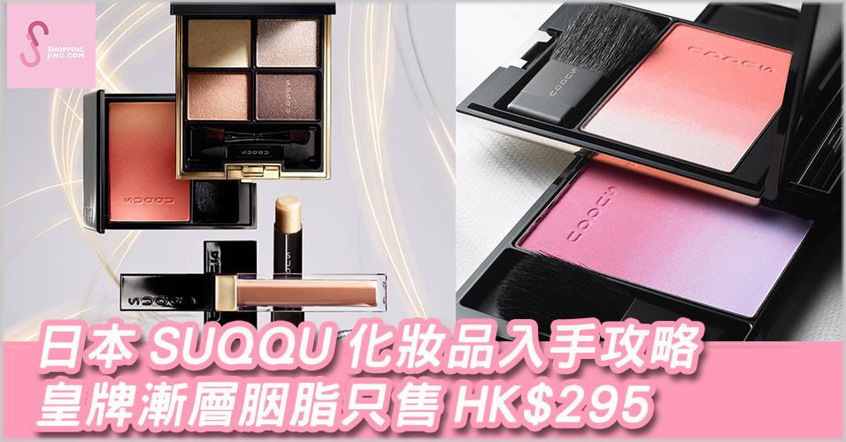 Selfridges網購日本SUQQU化妝品特價攻略,皇牌漸層胭脂只售HK$295