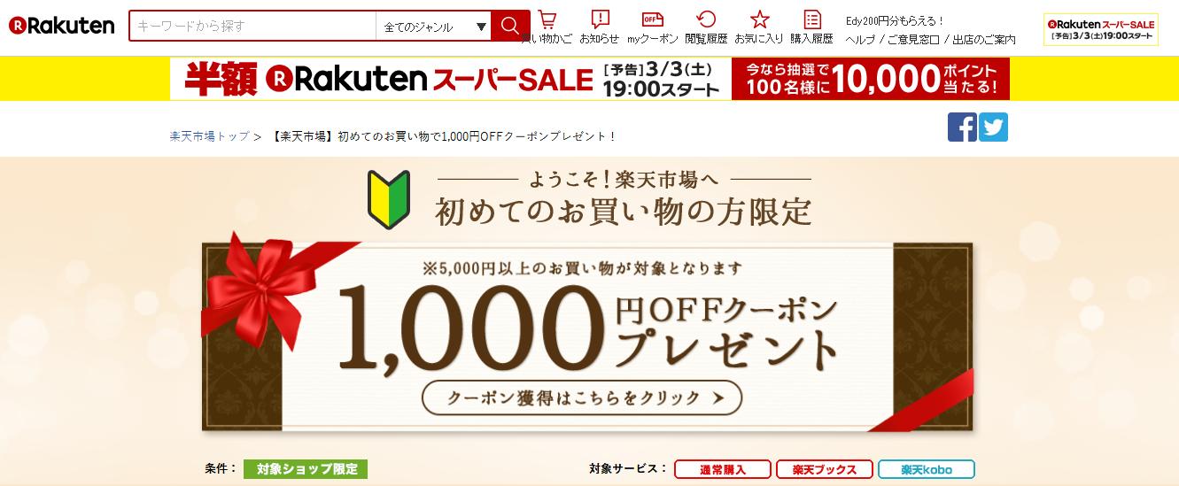 樂天優惠折扣碼2018【日本Rakuten】新用戶初次消費即獲1,000日元減免 3.1-4.2
