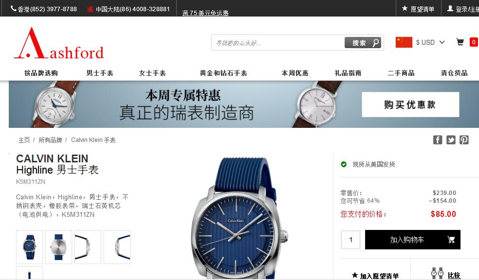 Ashford官網最新購買品牌手錶单品折扣優惠碼2018  名牌不锈钢男士手表特惠