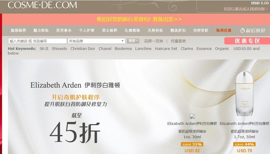 玫麗中文網2018年3月-4月最新優惠折扣  品牌護膚美妝品低至45折