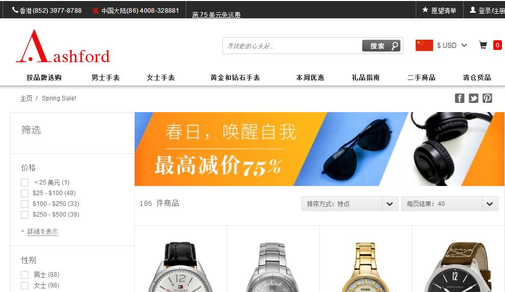 Ashford中文官網2018春季優惠促銷  各種品牌手錶低至25折